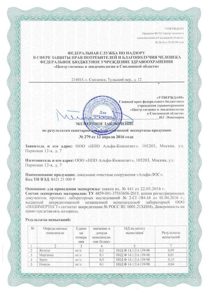 Сертификаты ЛОС Кристалл